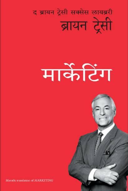 Marketing: The Brian Tracy Success Library (Marathi)