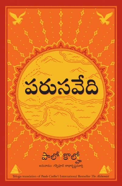 The Alchemist (Telugu)