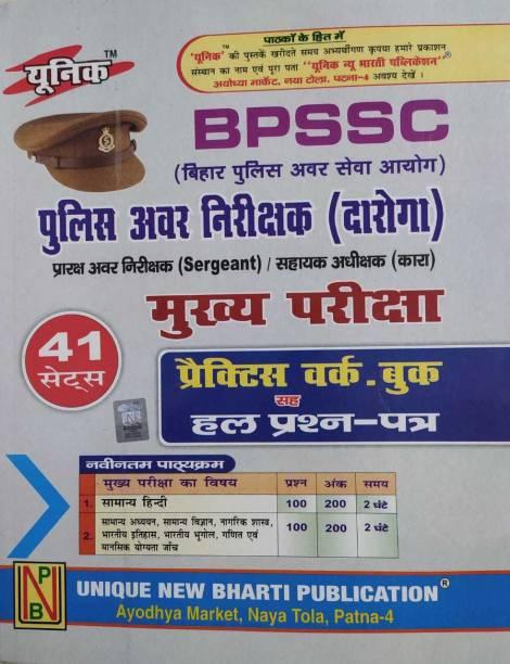 Unique BPSSC Bihar Daroga(SI) Mains 2020