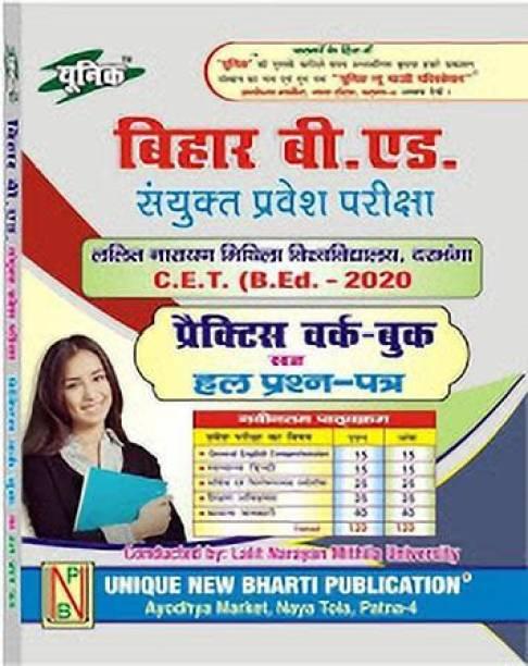 Bihar Bed Sanyukt Pravesh Pariksha CET-2020 Practice Work-Book