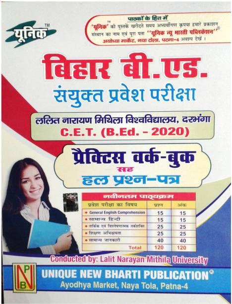 Bihar B.Ed Sanyukt Pravesh Pariksha C.E.T (B.Ed - 2020) Practice Set