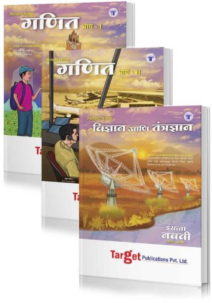 Std 9 Perfect Notes Maths And Science Books | Marathi Medium | Maharashtra State Board | Includes Additional Problems, MCQs & Numericals | Based On Std 9th New Syllabus