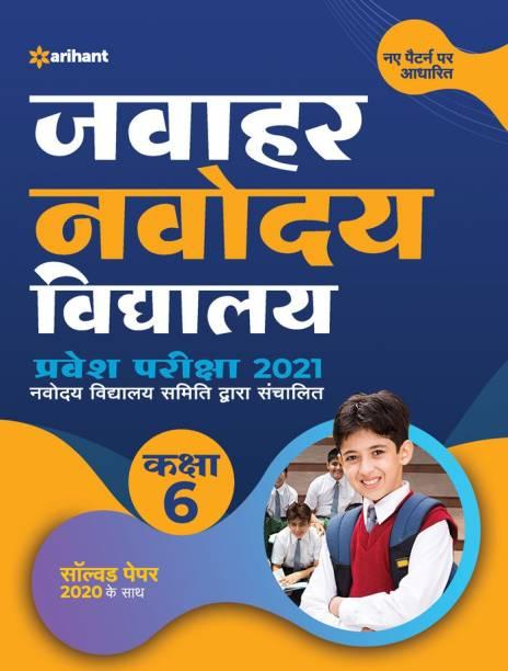 Jawahar Navodaya Vidhyalaya Pravesh Pariksha 2021 Class 6