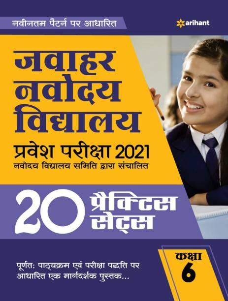 20 Practice Jawahar Navodaya Vidyalaya 2021 for Class 6