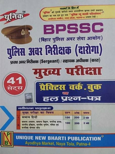 Bihar Police Awar Nirikshak(Daroga) Mains Exam Practice Work Book With Solved Paper 41 Sets