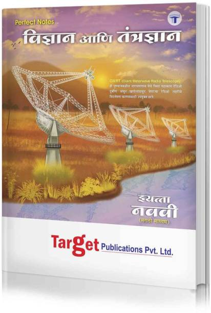 Std 9 Perfect Notes Science And Technology Book | Marathi Medium | Maharashtra State Board | Includes MCQs, Numericals & Chapterwise Assessment | Based On Std 9th New Syllabus
