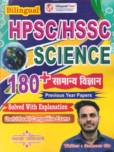 HPSC/HSSC Science 180+ Samanya Vigyan Previous Year Papers Solved With Explanation Useful For All Competition Exams