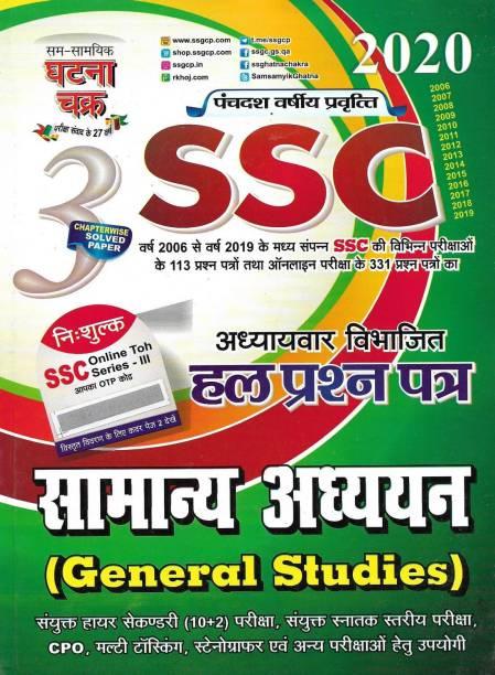 Samanya Adhyayan ( General Studies )