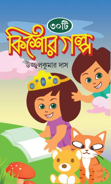 30 Best Stories Of Legendary Bengali Writer For CHILDREN & TEENAGERS | Bengali Classic Fiction | 30ti Kishor Galpo