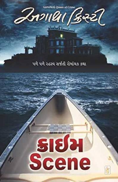 Crime Scene Gujarati