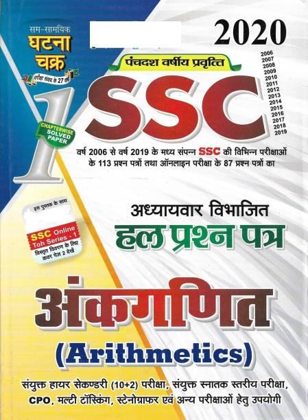 SSC Ankganit ( Arithmetics )
