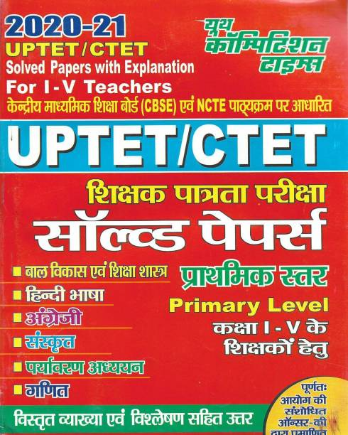 UPTET / CTET 2020 SOLVED PAPERS Primary Level (Class 1-5)