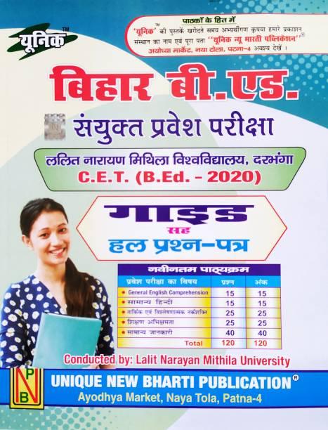 Unique Bihar B.ed Sanyukt Pravesh Pariksha, Lalit Narayan Mithila University, Darbhanga C.ET B.ed-2020 (Guide With Solve Questions Paper)