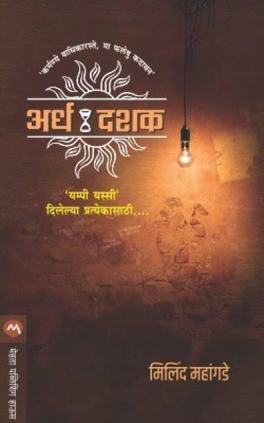 Ardhadashak