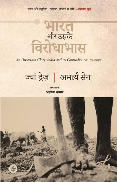 Bharat Aur Uske Virodhabhas