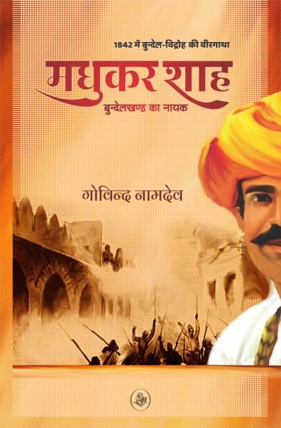 Madhukar Shah : Bundelkhand Ka Nayak