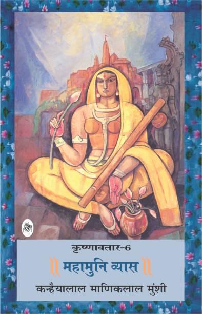 Krishnavtar
