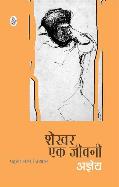 Shekhar Ek Jeevani - Utthan (Part 1)