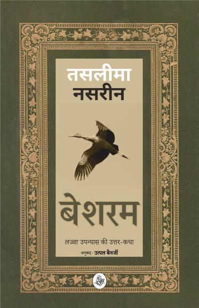 Besharam 'Lajja' Upanyaas Ki Uttar-Katha..
