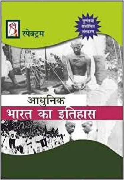 Modern History In Hindi, Edition 2018-19, PaperBack (Rajiv Ahir) Hindi Medium, Best Book For UPSC, IAS EXAMS (Rajiv Ahir,Paperback, Hindi,)
