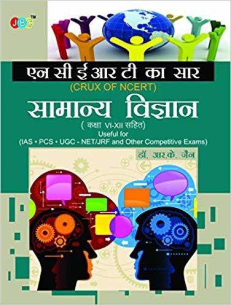 "SAMANYA VIGYAN"" 'NCERT KA SAAR' (Class VI-XII):- Useful for IAS, PCS, UGC-NET/JRF and Other Competitive Exams in Hindi"
