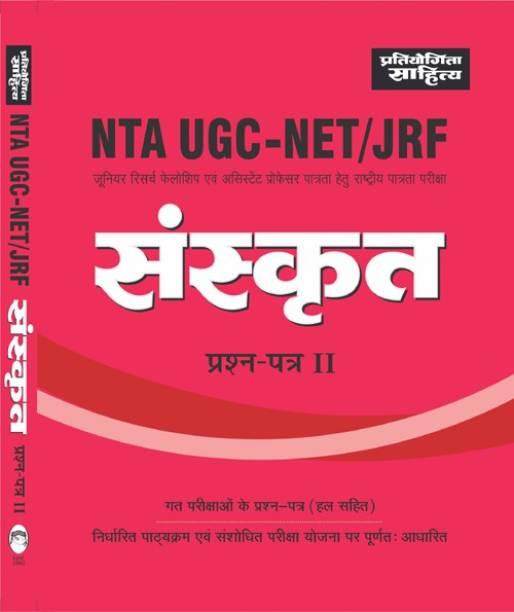 Ugc Net Sanskrit Paper 2