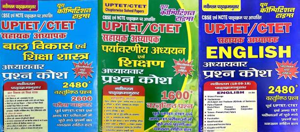 Uptet/ctet Sahayak Adhyapak Bal Vikash Evm Shiksha Shastra Paryavaran Adhyayan English Question Bank