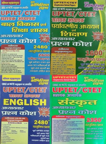 Uptet/ctet Sahayak Adhyapak Bal Vikash Evm Shiksha Shastra Paryavaran Adhyayan English & Sanskrit Q/b