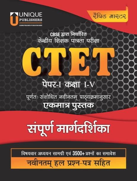 CTET (Kendriya Shikshak Patrata Pariksha) Sampurna Margdarshika (Paper 1, Class 1-5)