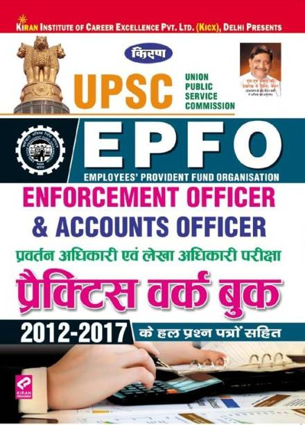Kiran UPSC EPFO Enforcement Officer and Accounts Officer Exam Practice Work Book (Hindi)(2903)