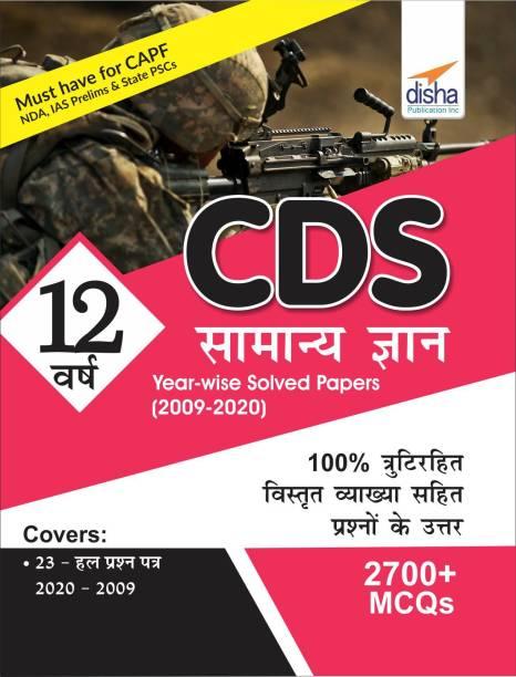 CDS 12 Varsh Samanya Gyan Year-wise Solved Papers (2009-2020)