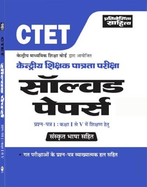 Ctet I-V Solved Paper Hindi Edn