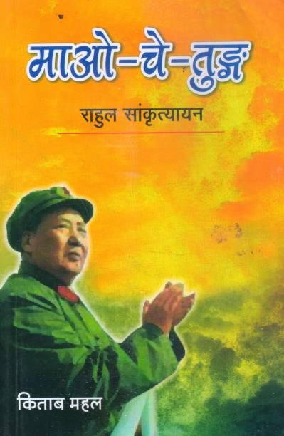 Mao Tse Tung (Hindi )