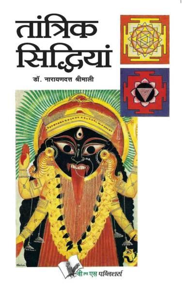 Tantrik Siddhiyan 1 Edition