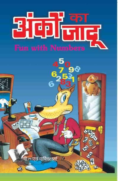 Anko Ka Jadu 1 Edition