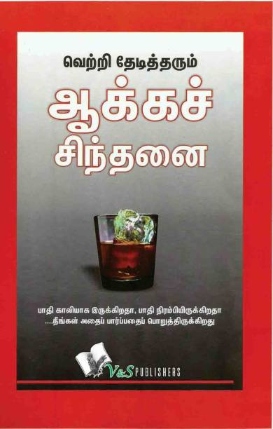 Success Through Positive Thinking (Tamil) 1 Edition