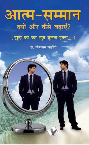 Aatma Samman Kyun Aur Kaise Badhyein 1 Edition