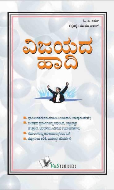 Be A Winner (Kannada) 1 Edition