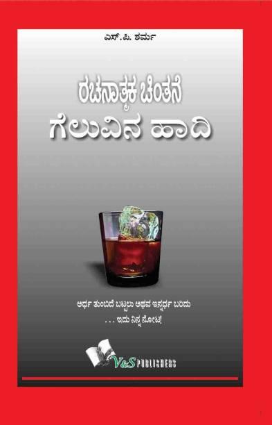 Success Through Positive Thinking(Kannada) 1 Edition