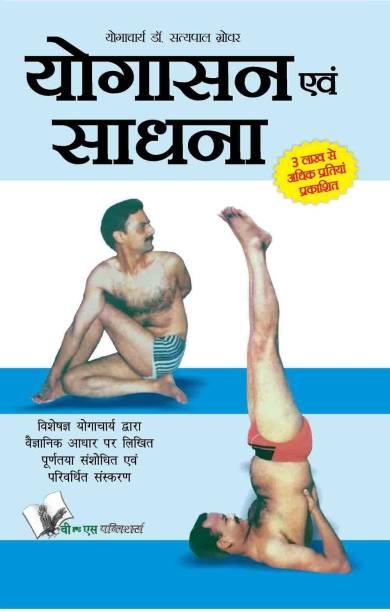 Yogasana And Sadhana (Hindi) 1 Edition