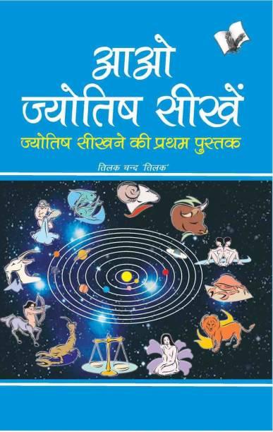 Aao Jyotish Seekhein 1 Edition