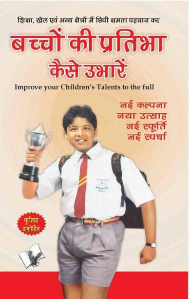 Bachhon Ki Pratibha Kaise Ubharein 1 Edition