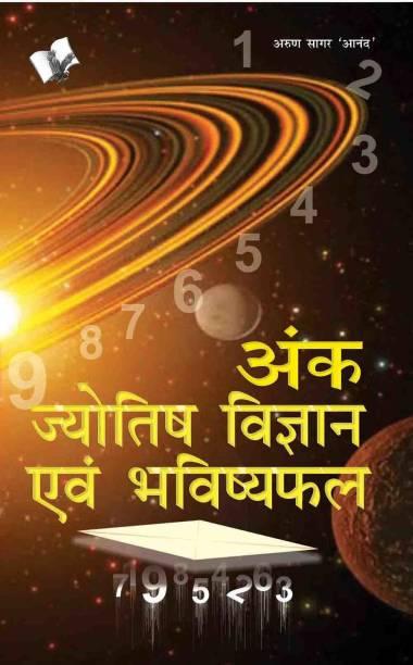 Ank Jyotish Vigyan Evam Bhavishyafal 1 Edition