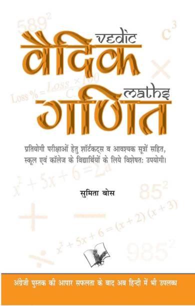 Vedic Ganit 1 Edition