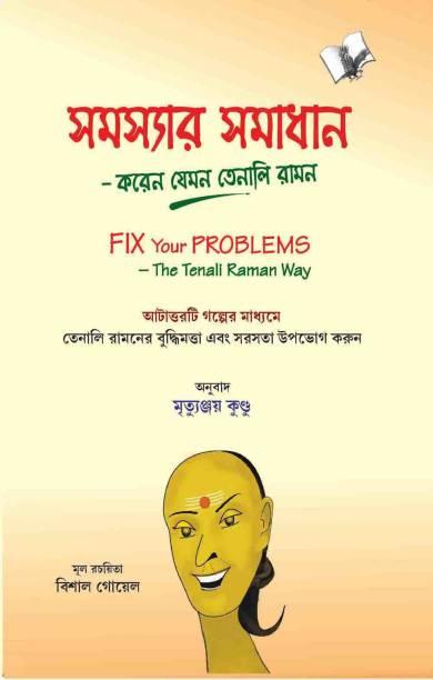 Fix Your Problems - The Tenali Raman Way (Bangla)