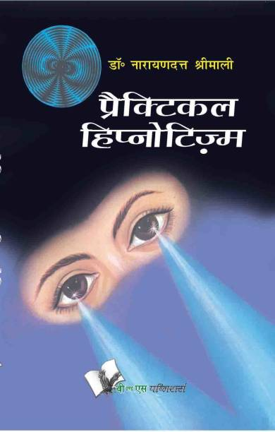 Practical Hypnotism (Hindi) 1 Edition