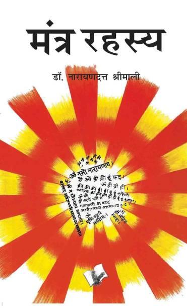 Mantra Rahasya 1 Edition