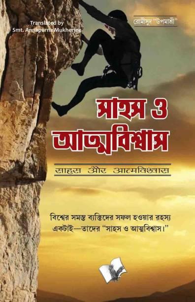 Sahas Aur Aatmavishwas (Bangla)
