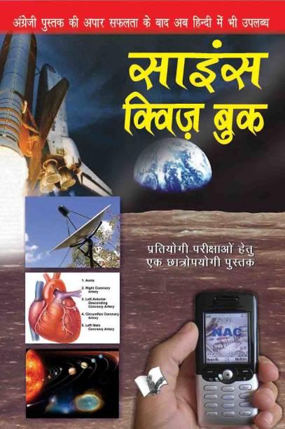 Science Quiz Book (Hindi) 1 Edition