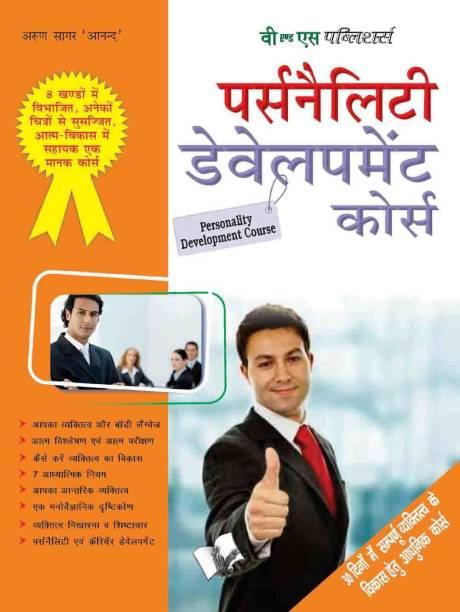 Personality Development Course 1 Edition